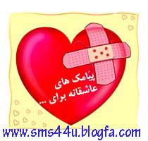 زیبا ترین اس ام اس های عاشقانه          sms44u.blogfa.com